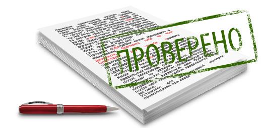 исправить ошибки в тексте img-1